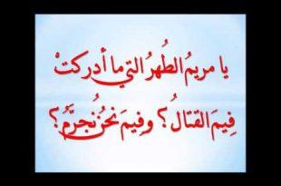 صور معنى اسم مريم , البتول الطاهره العذراء