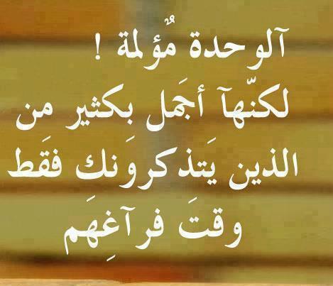 بالصور اشعار حزينه قصيره , اشهر كلمات اشعار الحزن 580 2
