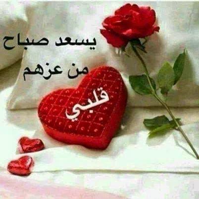 بالصور صباح الخير رومانسية , كلمات حب ورومانسيه للصباح 581 1