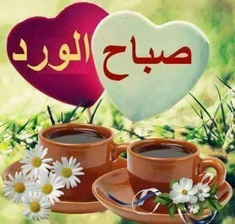 بالصور صباح الخير رومانسية , كلمات حب ورومانسيه للصباح 581 2