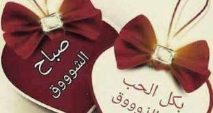 بالصور صباح الخير رومانسية , كلمات حب ورومانسيه للصباح 581 3 310x165