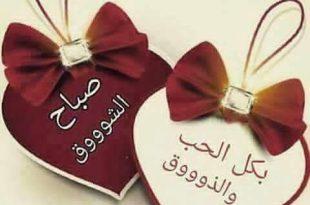 صور صباح الخير رومانسية , كلمات حب ورومانسيه للصباح