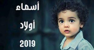 بالصور اسماء اولاد 2019 , اروع واجدد اسماء الاولاد 2019 613 1 310x165