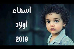 بالصور اسماء اولاد 2019 , اروع واجدد اسماء الاولاد 2019 613 1 310x205