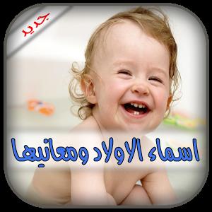 بالصور اسماء اولاد 2019 , اروع واجدد اسماء الاولاد 2019 613