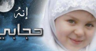 بالصور اجمل بنات محجبات , الحجاب الشرعي للعفيفات 665 3 310x165