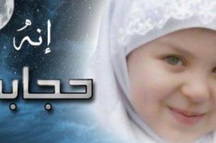 بالصور اجمل بنات محجبات , الحجاب الشرعي للعفيفات 665 3 310x205