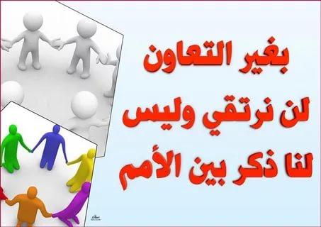 بالصور تعبير عن التعاون , تعاونوا علي البر والتقوي 4910 1