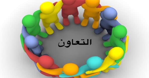 بالصور تعبير عن التعاون , تعاونوا علي البر والتقوي 4910 2