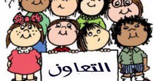بالصور تعبير عن التعاون , تعاونوا علي البر والتقوي 4910 310x165