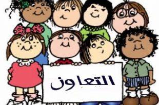 صور تعبير عن التعاون , تعاونوا علي البر والتقوي