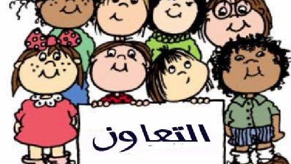 صورة تعبير عن التعاون , تعاونوا علي البر والتقوي