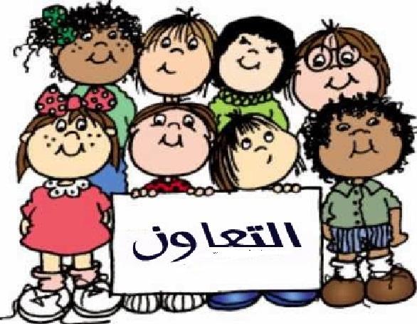 بالصور تعبير عن التعاون , تعاونوا علي البر والتقوي 4910