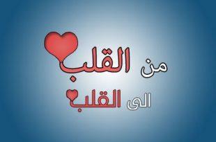 بالصور كلام جميل من القلب , من القلب للقلب رسول 4978 310x205