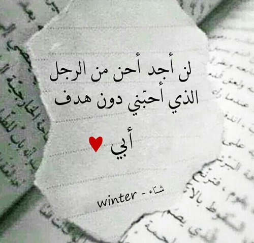 بالصور توبيكات عن الاب , بر اباك وكن عونه 5017 2