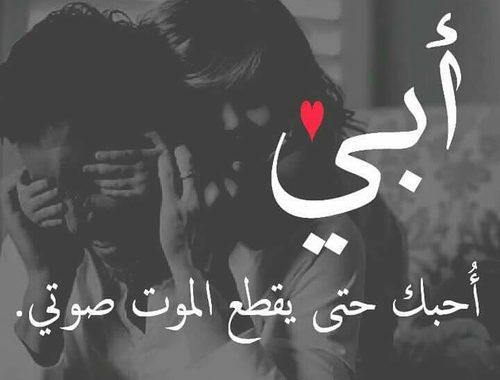بالصور توبيكات عن الاب , بر اباك وكن عونه 5017
