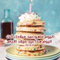 Image result for صور اعياد ميلاد , العام وكل عام انت معي