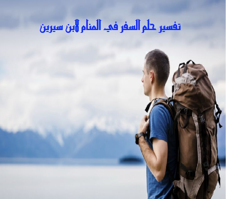 صور تفسير حلم السفر , تفسير رؤيا السفر لابن سيرين