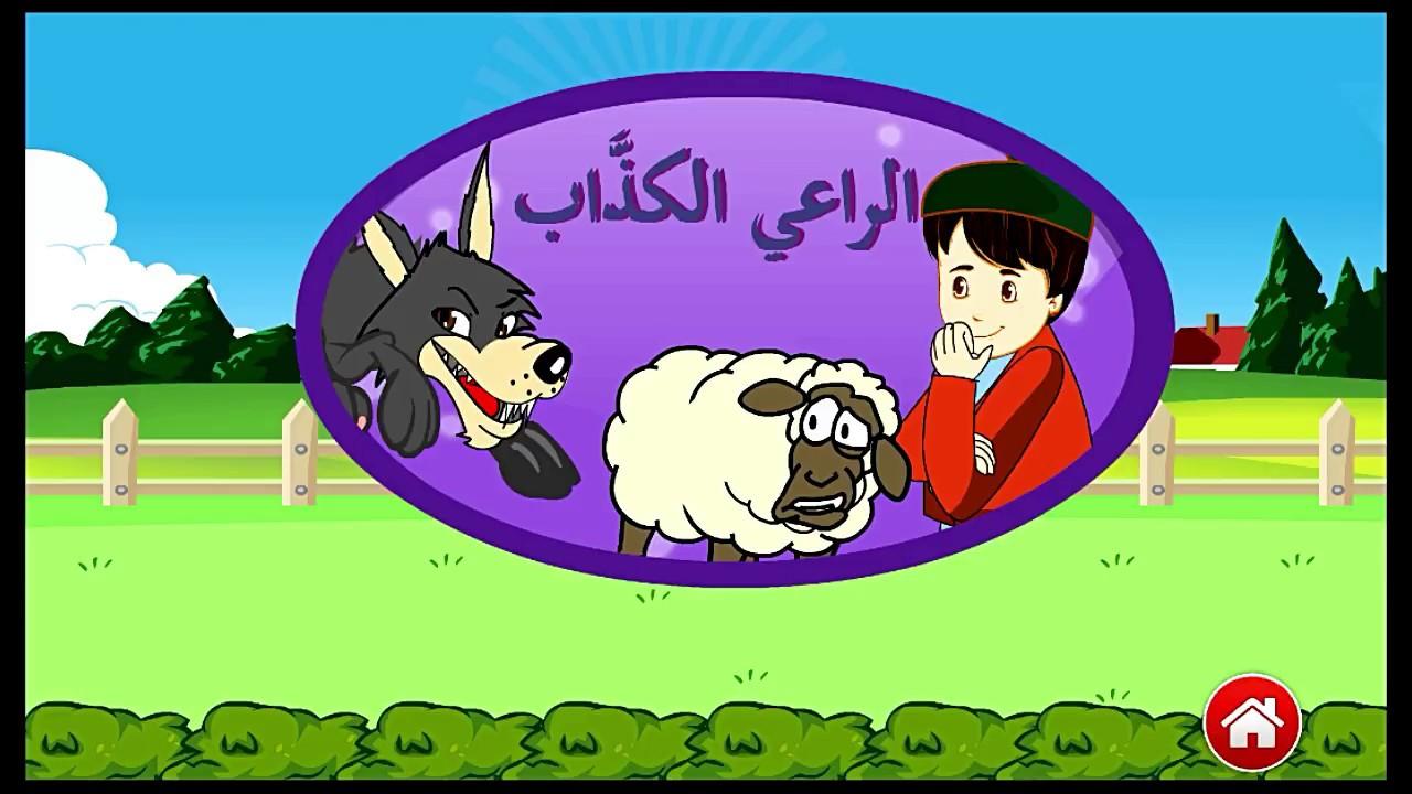 صورة قصص قصيرة للاطفال , قصه الراعي الكذاب