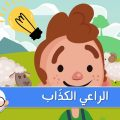 Image result for قصص قصيرة للاطفال , قصه الراعي الكذاب
