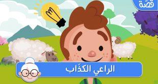 بالصور قصص قصيرة للاطفال , قصه الراعي الكذاب 817 310x165