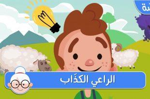 صور قصص قصيرة للاطفال , قصه الراعي الكذاب