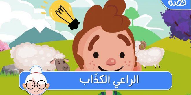 بالصور قصص قصيرة للاطفال , قصه الراعي الكذاب 817 660x330