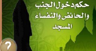 صور هل يجوز للحائض دخول المسجد , احكام دينيه تخص الحائض