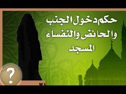 بالصور هل يجوز للحائض دخول المسجد , احكام دينيه تخص الحائض 1046