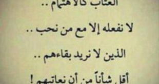 بالصور صور اشعار عتاب , اشعار وعتاب بين الاحباب 11994 11 310x165