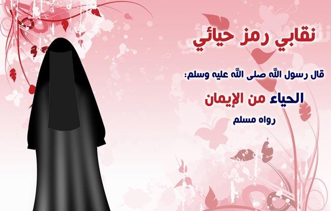 بالصور موضة الحجاب , وما يرضي ربك من حجابك 2227 6