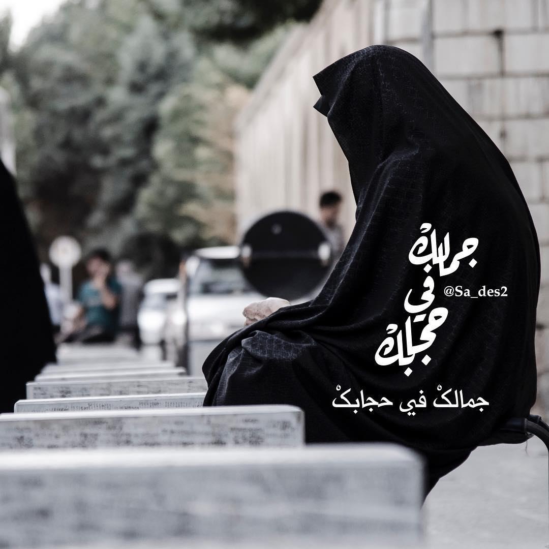 بالصور موضة الحجاب , وما يرضي ربك من حجابك 2227 7