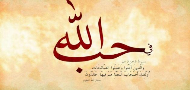 بالصور اجمل كلام حب , كلمات رائعه في حب الله 2513 1