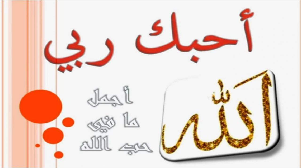 بالصور اجمل كلام حب , كلمات رائعه في حب الله 2513 2