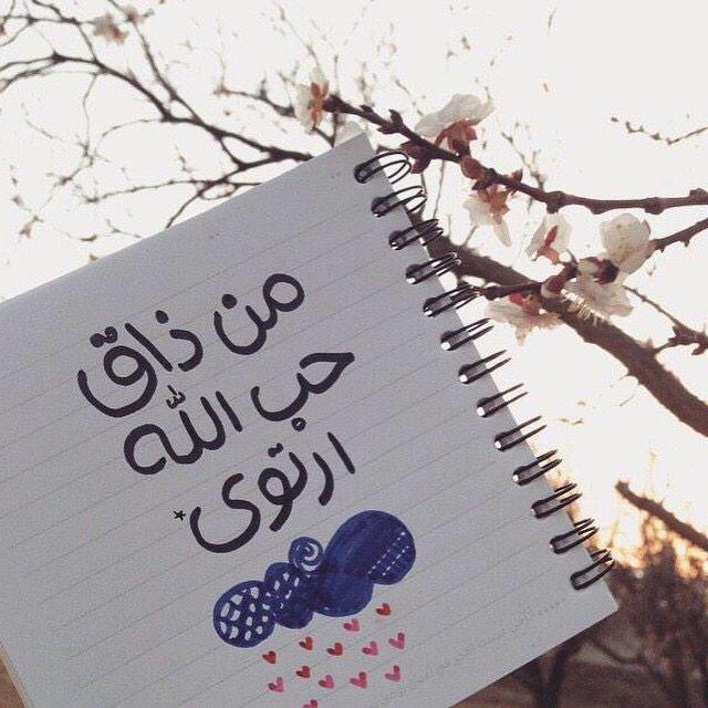 بالصور اجمل كلام حب , كلمات رائعه في حب الله 2513 4