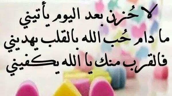 بالصور اجمل كلام حب , كلمات رائعه في حب الله 2513 5