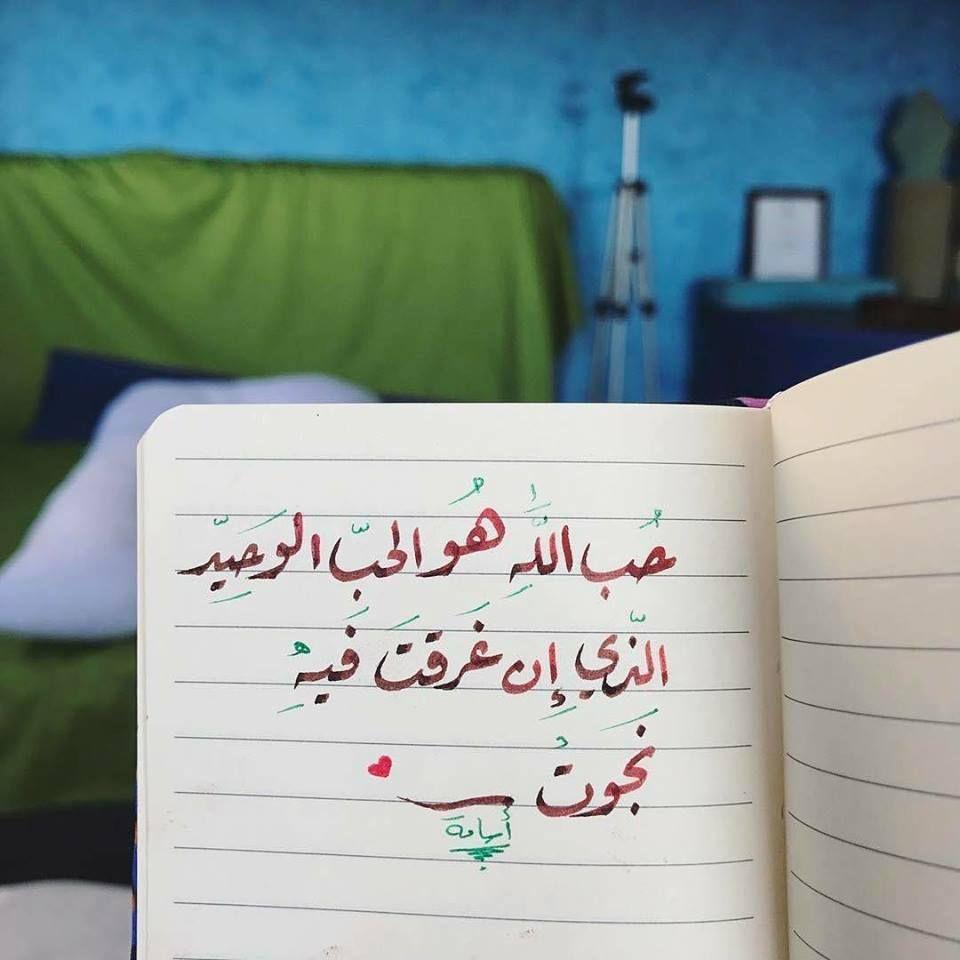 بالصور اجمل كلام حب , كلمات رائعه في حب الله 2513 6