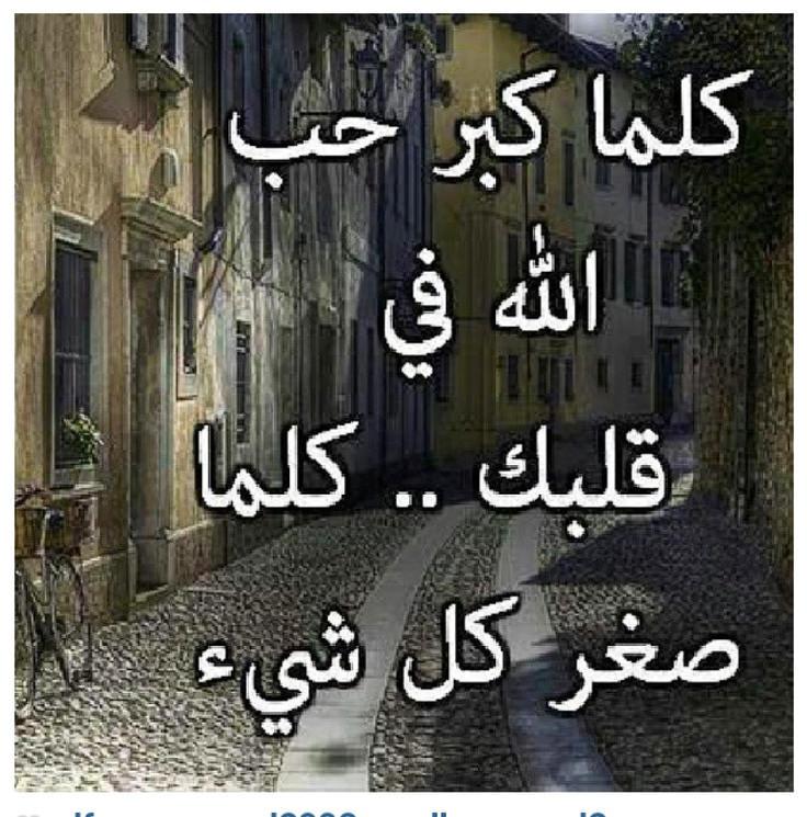 بالصور اجمل كلام حب , كلمات رائعه في حب الله 2513 8
