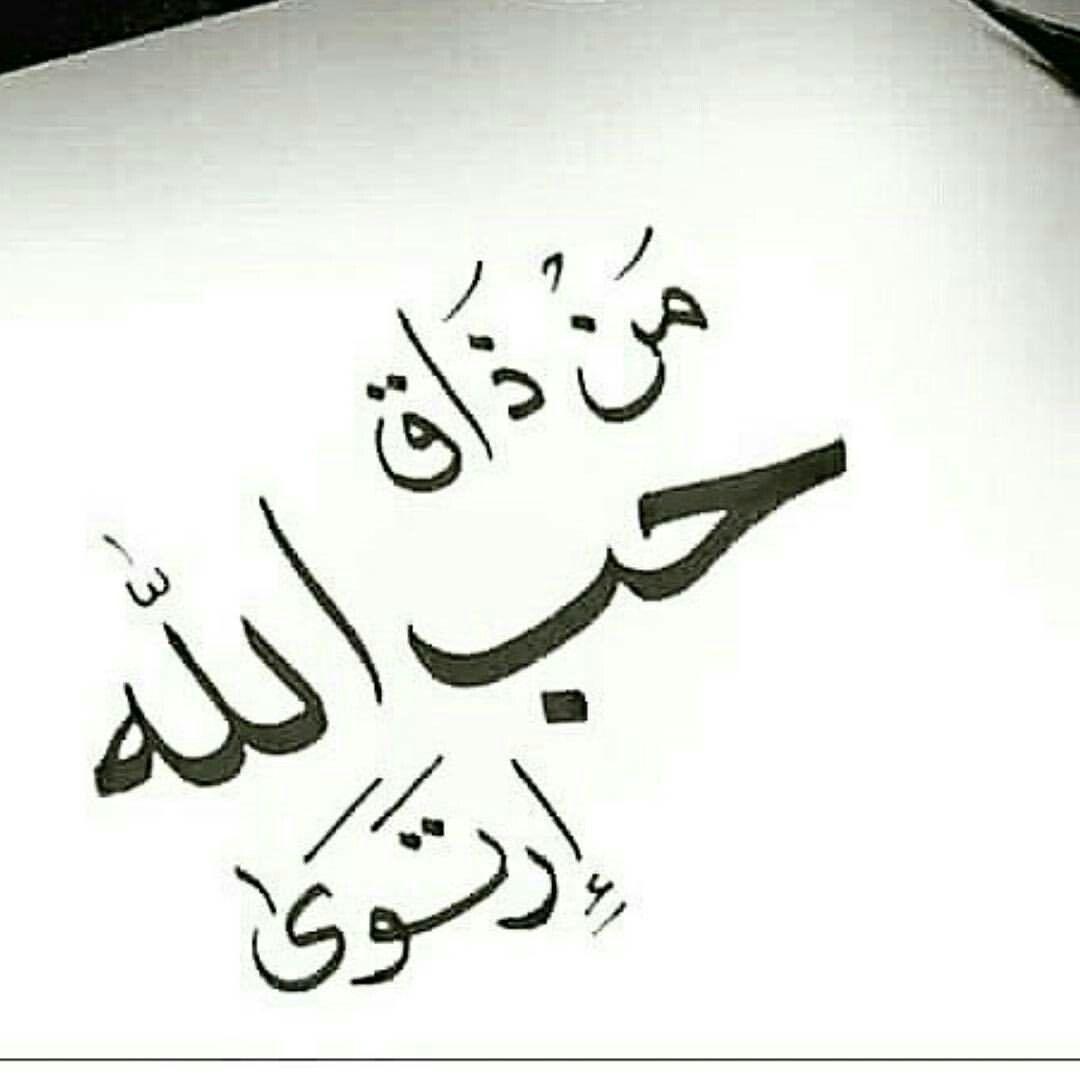 صورة اجمل كلام حب , كلمات رائعه في حب الله