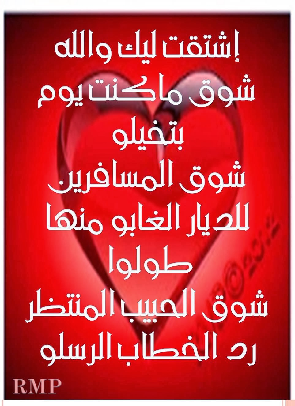 بالصور شعر حب واشتياق للحبيب , صور لاشعار الحب والشوق 2518 10