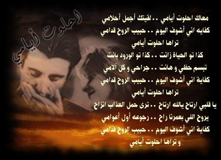 بالصور شعر حب واشتياق للحبيب , صور لاشعار الحب والشوق 2518 4