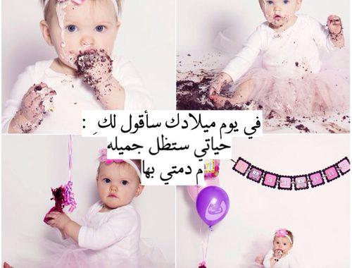 بالصور عبارات عيد ميلاد بنتي , ابنتي الغاليه كل عام وانتي حبيبتي 2526 6