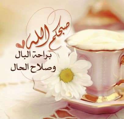 بالصور كلمات عن الصباح قصيره , صباح الخيرات والبركات 2527 10