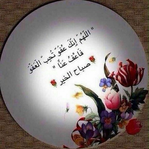 بالصور كلمات عن الصباح قصيره , صباح الخيرات والبركات 2527 11
