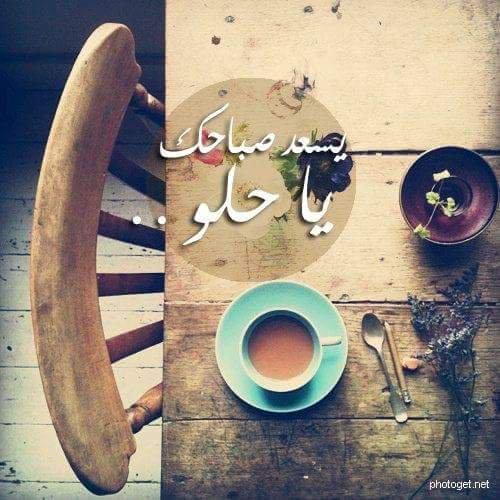 بالصور كلمات عن الصباح قصيره , صباح الخيرات والبركات 2527 5