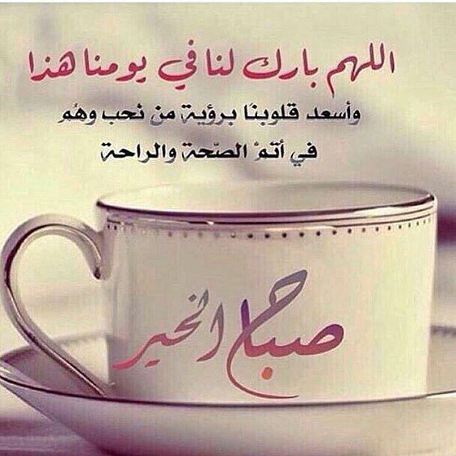 بالصور كلمات عن الصباح قصيره , صباح الخيرات والبركات 2527 7