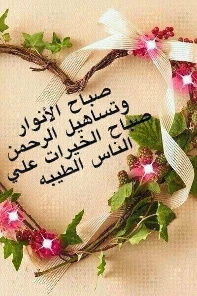 بالصور كلمات عن الصباح قصيره , صباح الخيرات والبركات 2527 9
