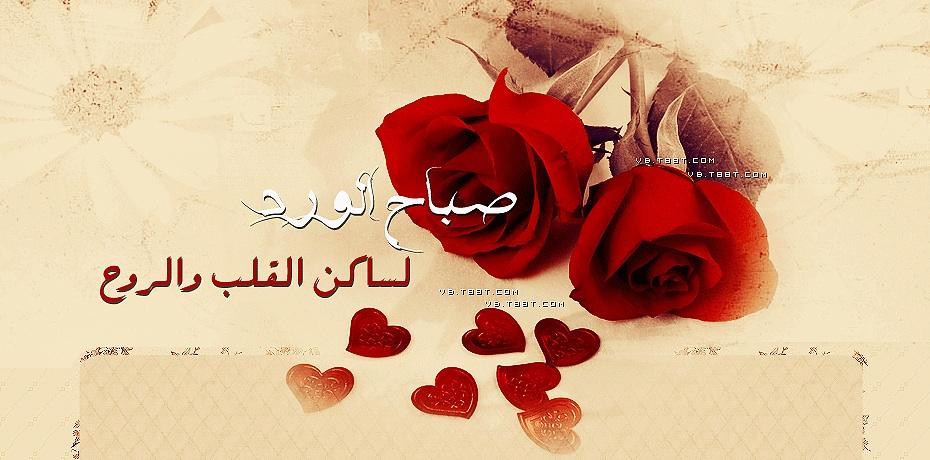 بالصور كلمات عن الصباح قصيره , صباح الخيرات والبركات 2527