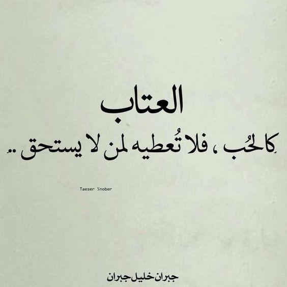 بالصور كلام زعل من الحبيب , كلمات زعل وعتاب للحبيايب 2544 3