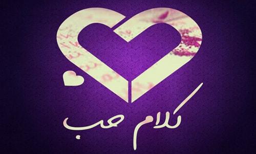 بالصور اجمل كلمات الحب , صور بها كلمات عذبه 534 4